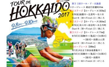 Salva Guardiola vuelve a Japón buscando un buen resultado en el Tour de Hokkaido